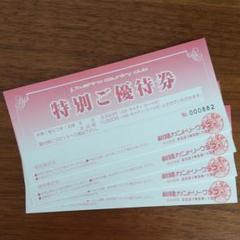 """Thumbnail of """"釧路カントリークラブ優待券"""""""