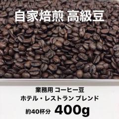 "Thumbnail of ""5月の深煎りブレンド 高級コーヒー豆 400g"""