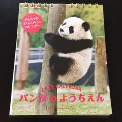 "Thumbnail of ""パンダのようちえん カレンダー2020"""