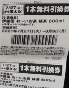 """Thumbnail of """"セブンイレブン無料券20枚"""""""