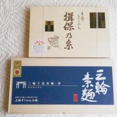 """Thumbnail of """"そうめん 素麺 2箱セット"""""""