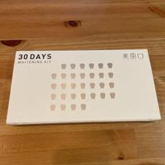 "Thumbnail of ""新品未開封 美歯口 30DAYS WHITENING KIT"""