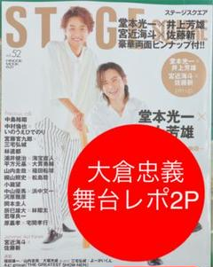 """Thumbnail of """"【切り抜き】STAGESQUARE vol.52 大倉忠義 舞台レポ"""""""