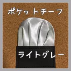 "Thumbnail of ""【新品】ポケットチーフ【ライトグレー】 ワンタッチ 挿すだけ ハンカチ"""