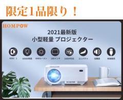 "Thumbnail of ""2021最新プロジェクター!最新なLCD技術採用 高輝度&1080PフルHD対応"""