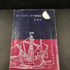 """Thumbnail of """"No.21978 どくとるマンボウ航海記"""""""