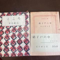 "Thumbnail of ""夏目漱石2冊 古本 文庫サイズ"""