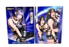 """Thumbnail of """"乃蒼ヒカリ 2種セット BBM 女子プロレス 2020 2021 アップアップ"""""""