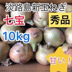 "Thumbnail of ""【期間限定】淡路島産新玉ねぎ 七宝秀品 10kg 訳あり品なし"""