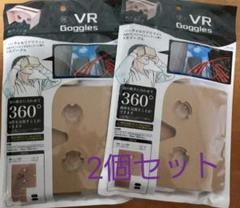 "Thumbnail of ""【新品】VRゴーグル 2個セット (ダンボール製)"""