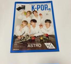 "Thumbnail of ""K-POPぴあ vol.9 ASTRO 表紙"""