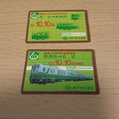 神戸市交通局創業60周年記念乗車券