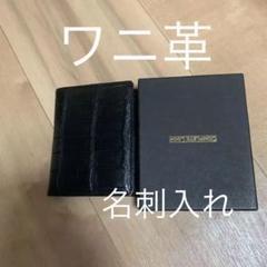 "Thumbnail of ""ワニ革名刺ケース"""
