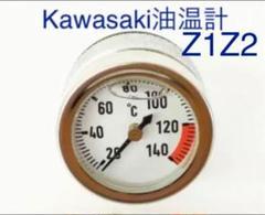 "Thumbnail of ""残りわずか。油温計 オイルテンプメーター Z1 Z2 カワサキ"""