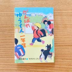 """Thumbnail of """"がんばれゆうくん一年生"""""""