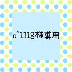 "Thumbnail of ""【n""1118様専用ページです。】"""