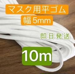 """Thumbnail of """"マスク専用ゴム紐 幅5mm 10m 高品質平ゴム"""""""