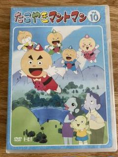 """Thumbnail of """"たこやきマントマン Vol.10  DVD"""""""
