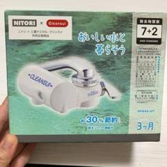 器 ニトリ 浄水