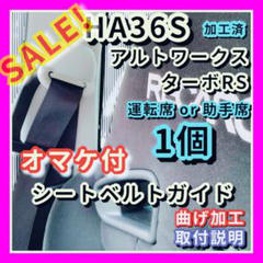 """Thumbnail of """"オマケ付 【運転席】 シートベルトガイド HA36S アルトワークス ターボRS"""""""