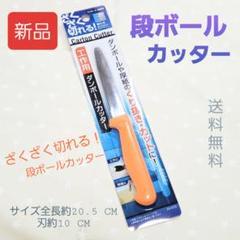 """Thumbnail of """"L82 段ボールカッター ざくざく切れる ダンボール カッター 新品"""""""