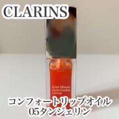 """Thumbnail of """"クラランス コンフォートリップオイル 05"""""""