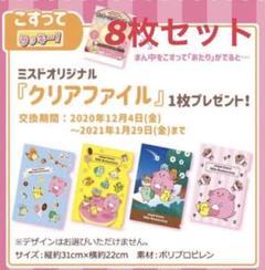 """Thumbnail of """"ミスド ポケモン クリアファイル 8枚セット"""""""