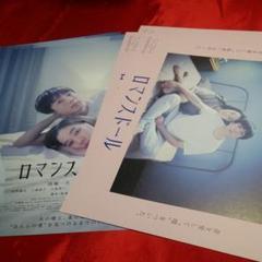 "Thumbnail of ""送料込み☆映画「ロマンスドール」フライヤー☆2種類5部+3部計8部セット"""
