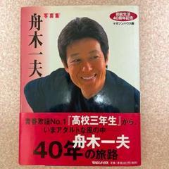 "Thumbnail of ""舟木一夫 芸能生活40周年記念 写真集 帯付き良好"""
