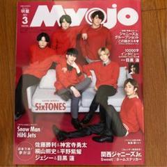 "Thumbnail of ""ちっこいMyojo 3月号"""