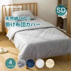 "Thumbnail of ""掛け布団カバー セミダブル 綿100 掛布団カバー ホテル仕様 170×210"""