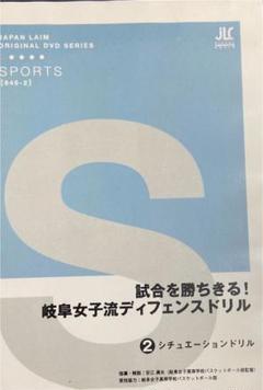 """Thumbnail of """"試合を勝ちきる!岐阜女子流ディフェンスドリル"""""""