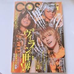 """Thumbnail of """"コスプレイモード 38号 11月発売"""""""