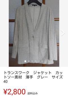 "Thumbnail of ""トランスワーク ジャケット カットソー素材 薄手 グレー サイズ40"""