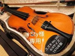 "Thumbnail of ""【中古美品】4/4サイズ No.360 スズキ バイオリン セット"""