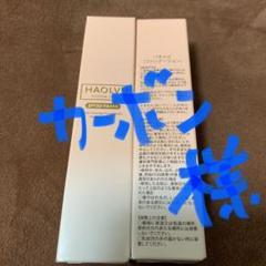 """Thumbnail of """"ハオルビ パーソナライズスキンファンデーション 20g2本セット"""""""
