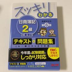 "Thumbnail of ""スッキリわかる日商簿記2級工業簿記"""