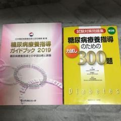 "Thumbnail of ""糖尿病療養指導ガイドブック2019 糖尿病療養指導のための力試し300題"""