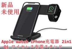 "Thumbnail of ""新品未使用 Watch iPhone 2 in 1 Qi ワイヤレス充電スタンド"""