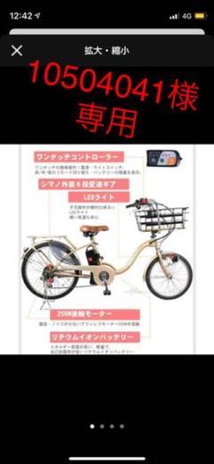 """Thumbnail of """"10504041様専用"""""""