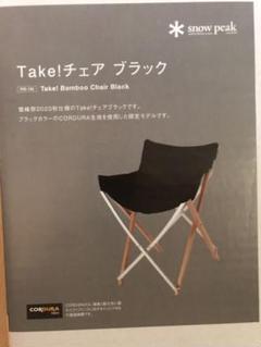 "Thumbnail of ""スノーピーク2020雪峰祭 take!チェア FES-185 新品未使用"""
