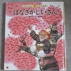 """Thumbnail of """"はなさかじいさん"""""""