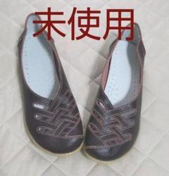 """Thumbnail of """"本革 柔らかい靴 防滑 ローヒール ダークブラウン こげ茶色  23.5㎝"""""""
