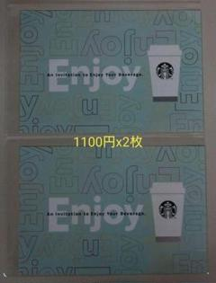 """Thumbnail of """"スターバックスコーヒー ドリンクチケット 1100円 2枚"""""""