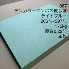 "Thumbnail of ""367 テンカラーテンボス皮しぼ ライトブルー 206㍉×297㍉50枚"""