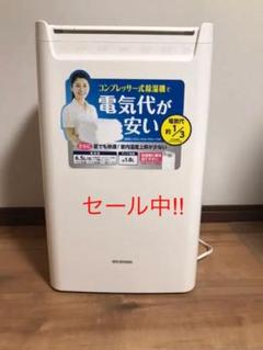 "Thumbnail of ""衣類乾燥除湿機 DCE-6515   2019製"""
