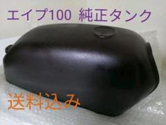 "Thumbnail of ""エイプ100 純正タンク"""