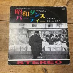 "Thumbnail of ""LP V.A. 昭和ダンスパーティー 池ノ上こあん 第二集 レコード"""