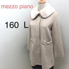 "Thumbnail of ""mezzo piano メゾピアノ ファーコート 160 L"""