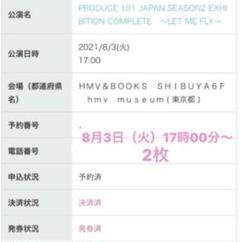 "Thumbnail of ""日プ2 hmv museum 渋谷 チケット 前売り券"""